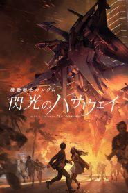 Mobile Suit Gundam : L'éclat de Hathaway 2021 en Streaming HD Gratuit !