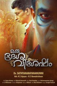 Oru Desa Visesham 2021 en Streaming HD Gratuit !