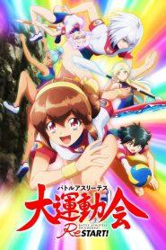 Battle Athletess Daiundoukai ReSTART! 2021 en Streaming HD Gratuit !
