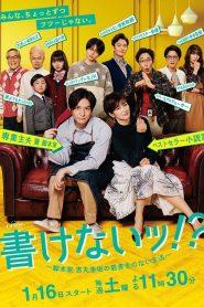 書けないッ!? 〜脚本家 吉丸圭佑の筋書きのない生活〜 2021 en Streaming HD Gratuit !