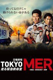 TOKYO MER〜走る緊急救命室 2021 en Streaming HD Gratuit !