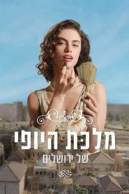 מלכת היופי של ירושלים 2021 en Streaming HD Gratuit !