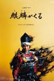 Awaiting Kirin (Kirin ga Kuru) 2020 en Streaming HD Gratuit !